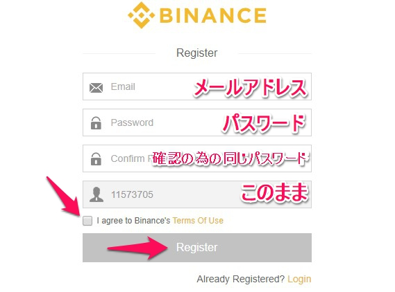 BINANCE 登録方法 (2)