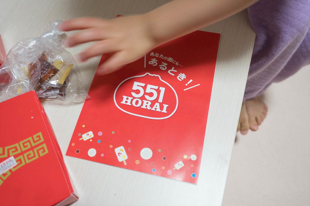 551HORAI-3