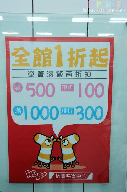 WOBO 襪寶棉織用品暢貨中心 (57)