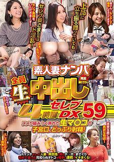 WA-368 Amateur Wife Nampa All Four Vaginal Cum Shot 4 Hours Celebrity DX 59
