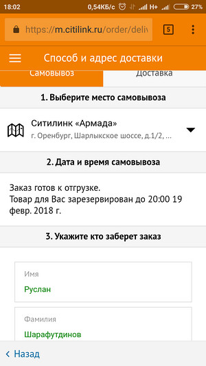 Screenshot_2018-02-16-18-02-36-574_com.android.chrome