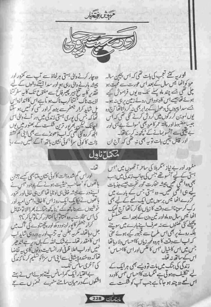 Aur Mohabbat Ho Chali Complete Novel By Mehwish Iftikhar