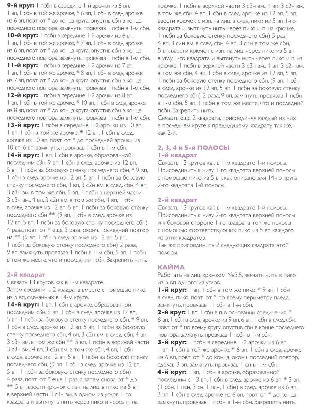 Чудесный крючок№145 (13)c