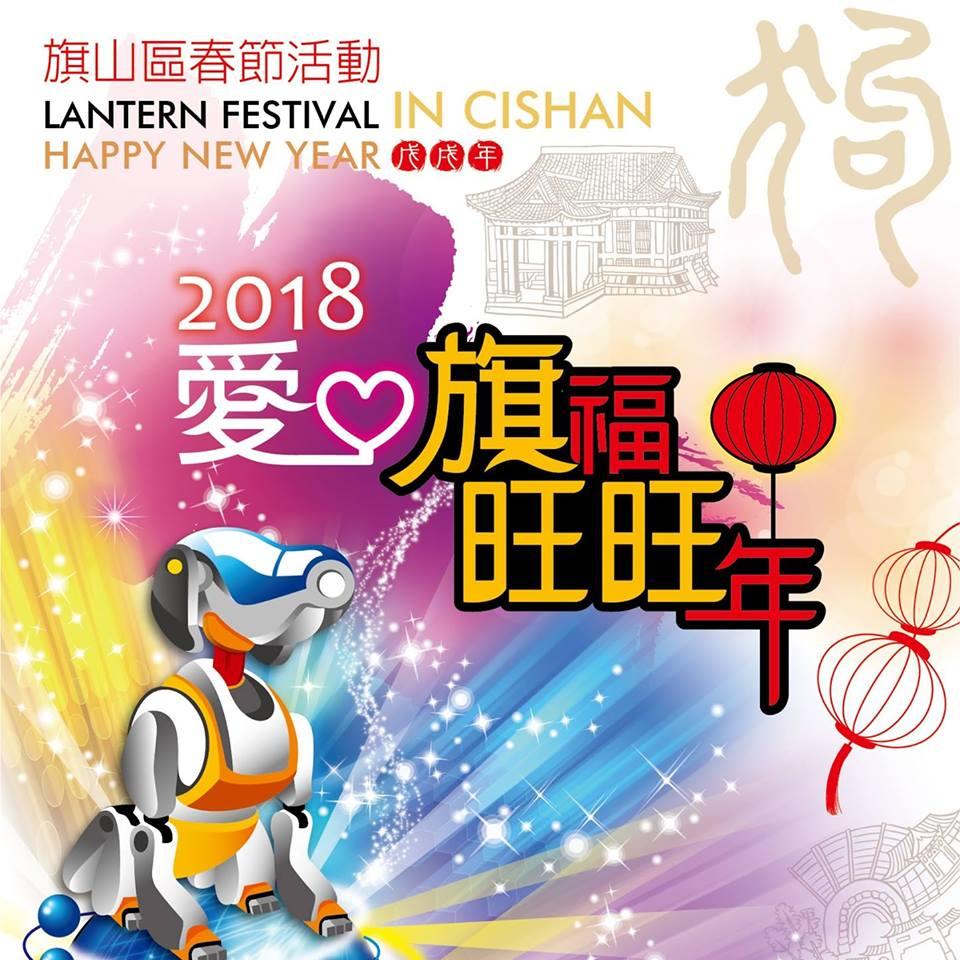 2018旗山春節活動-愛旗福旺旺年-2