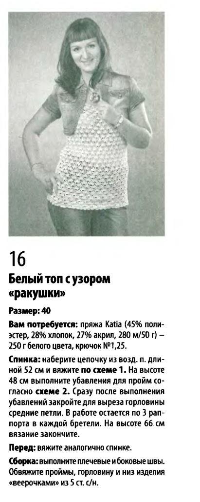 2000_Вяж.крч_9 (2)