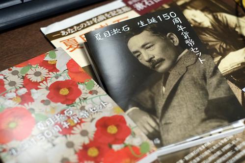 夏目漱石記念コイン