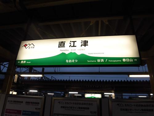JR東日本とJR西日本の境界だった駅