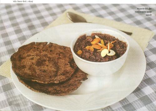 मड़ुआ से रोटी और स्वादिष्ट हलवा बनाया जाता है