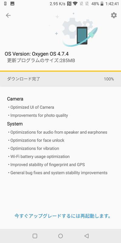 OnePlus 5T 設定 (21)