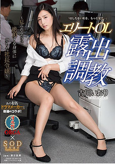 STAR-849 Furukawa Iori Elite OL Exposure Training ~ President's Younger Daughter Who Fell Into A Body That Cums Just By Being Seen ~