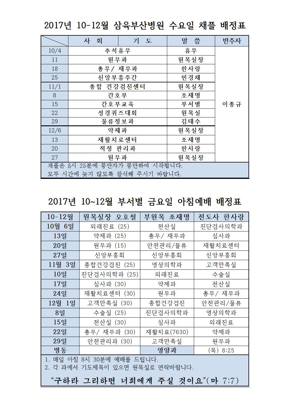 2017 채플-과별예배배정표(10-12월)001