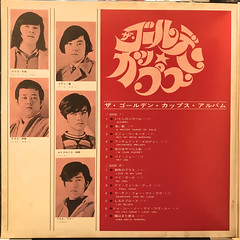 THE GOLDEN CUPS:THE GOLDEN CUPS ALBUM(JACKET C)