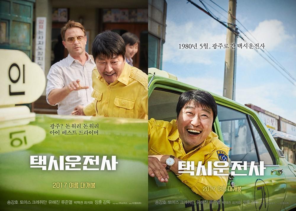 koreanmovie-taxidriver