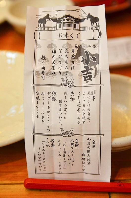 東京肉壽司01