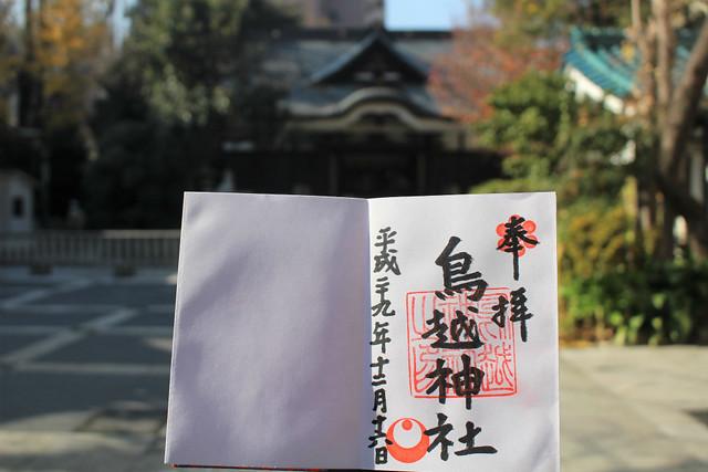 torikoejinja042