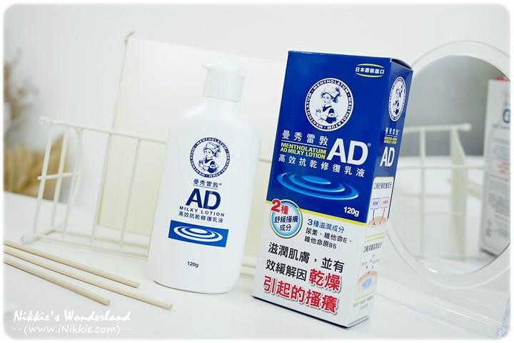 曼秀雷敦 AD高效抗乾修復乳液