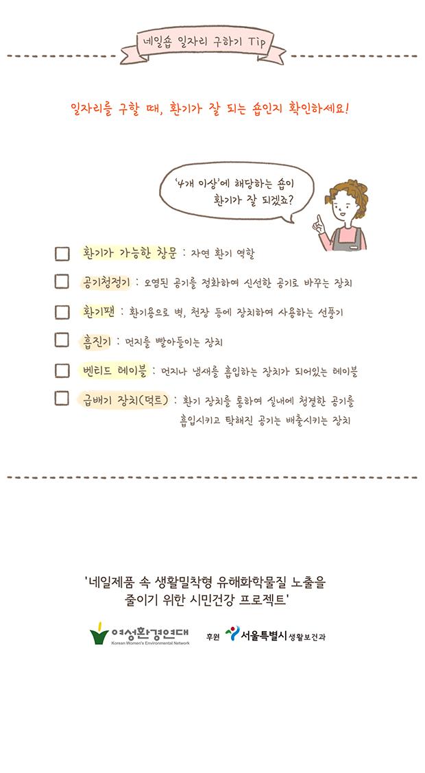 웹툰_종사자용(환기와청소)4