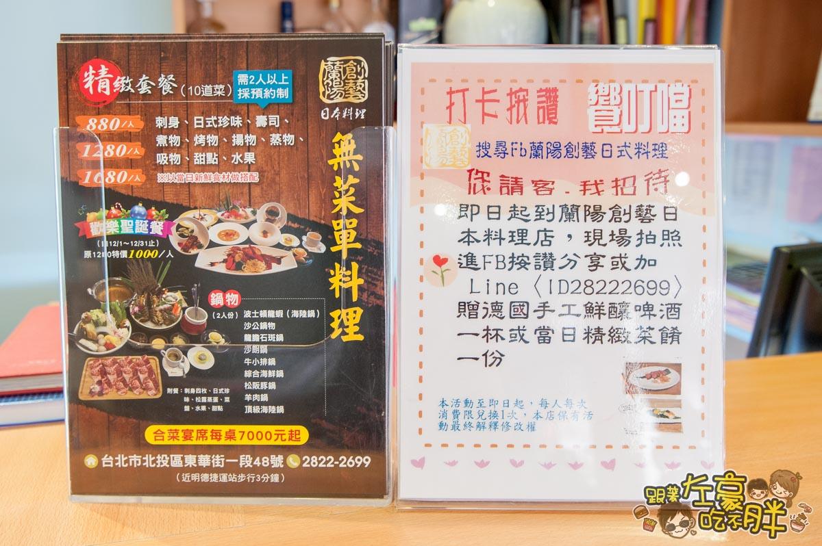 蘭陽創藝日本料理-1