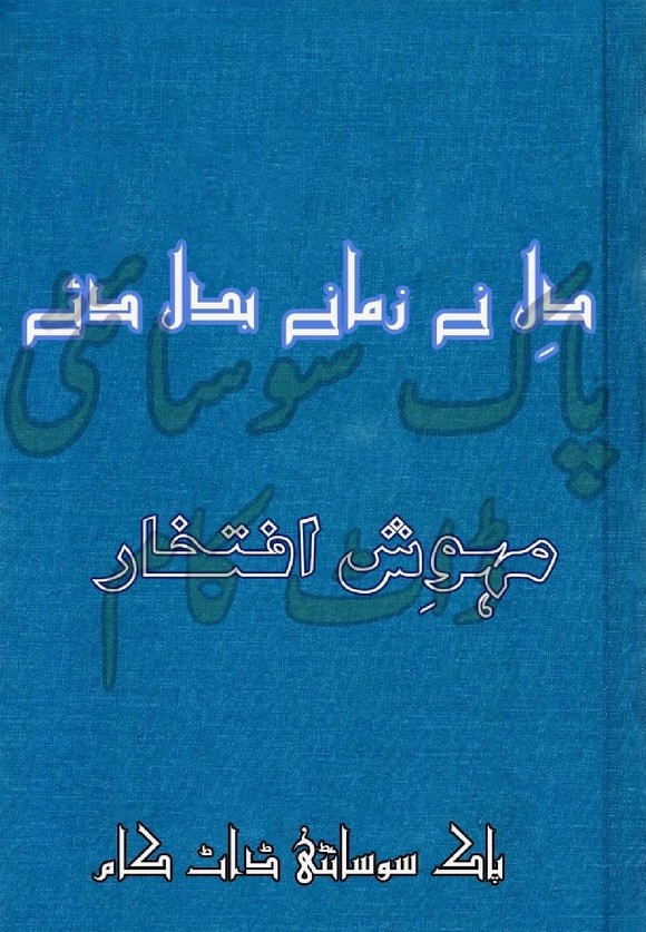 Dil Ne Zamane Badal Diye is a very well written complex script novel which depicts normal emotions and behaviour of human like love hate greed power and fear, writen by Mehwish Iftikhar , Mehwish Iftikhar is a very famous and popular specialy among female readers