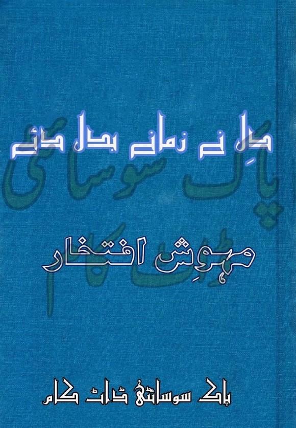 Dil Ne Zamane Badal Diye Complete Novel By Mehwish Iftikhar