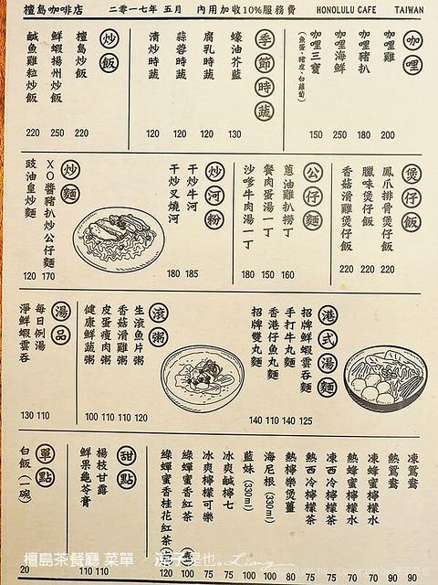 檀島茶餐廳 菜單 1