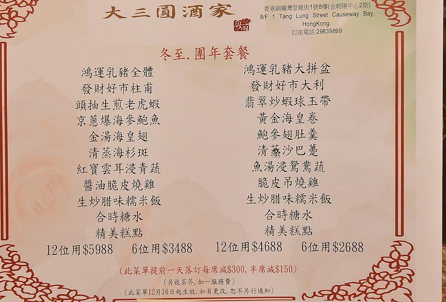 香港美食大三圓菜單價位20