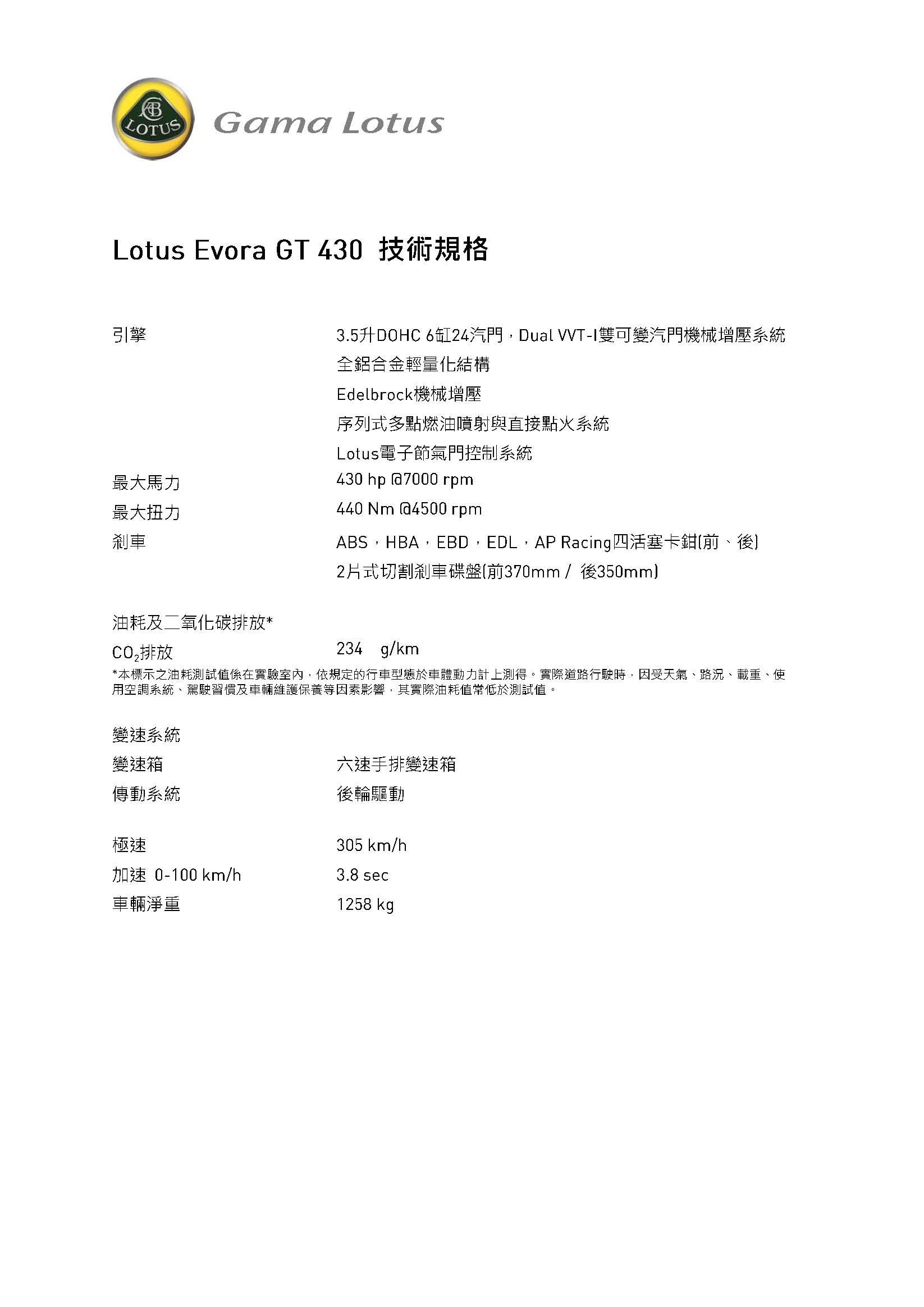 Lotus Evora GT 430技術規格