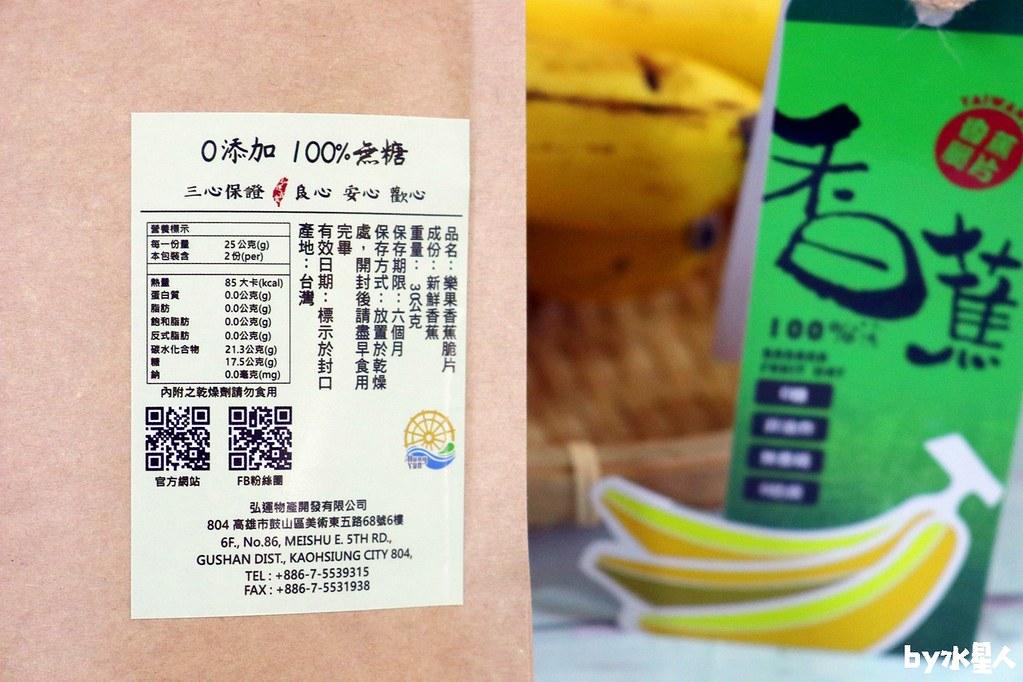非油炸-香蕉脆片弘運吉食