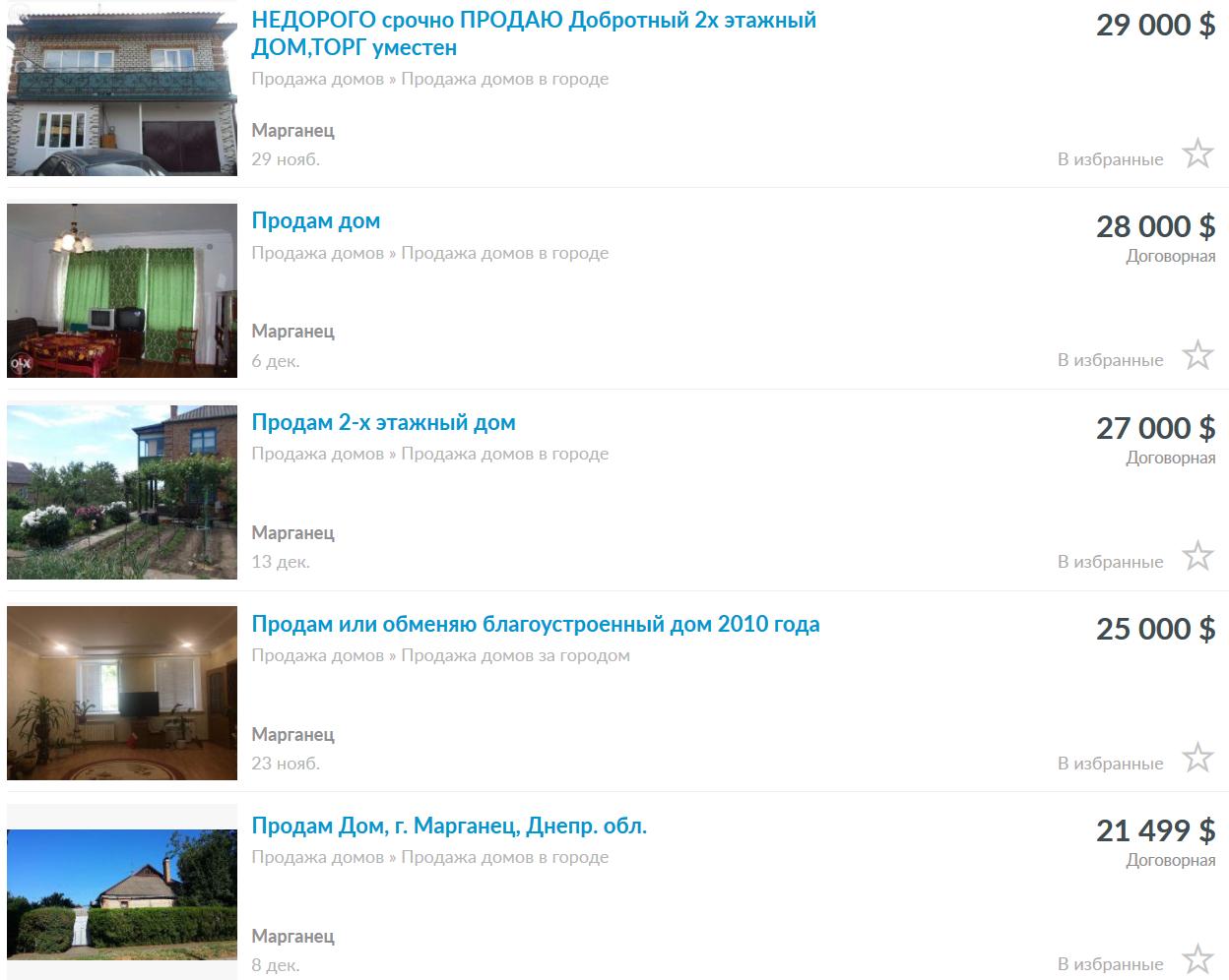 Screenshot-2017-12-15 Продажа домов купить дом в Украине просто - сервис объявлений OLX ua