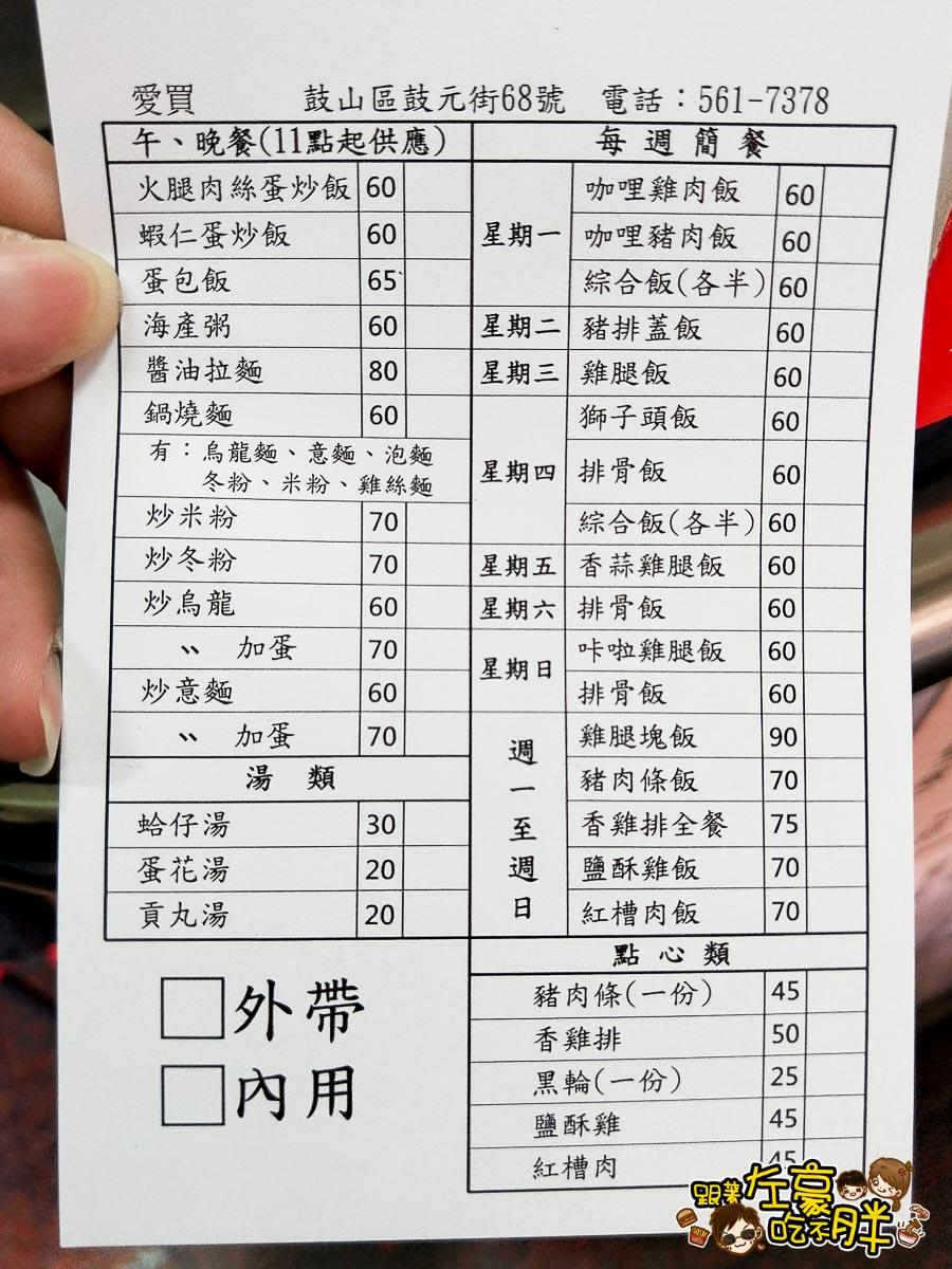 愛買早餐店(西子灣美食)-12