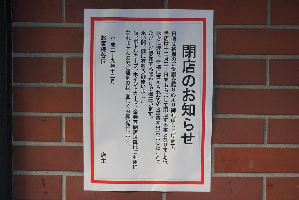 養老の瀧(江古田)