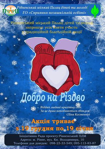 Благодійна акція «Добро на Різдво»