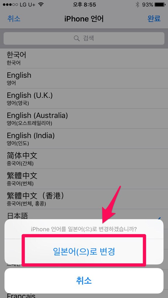 phone-languagesetting2-7