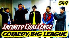 Infinity Challenge Ep.549