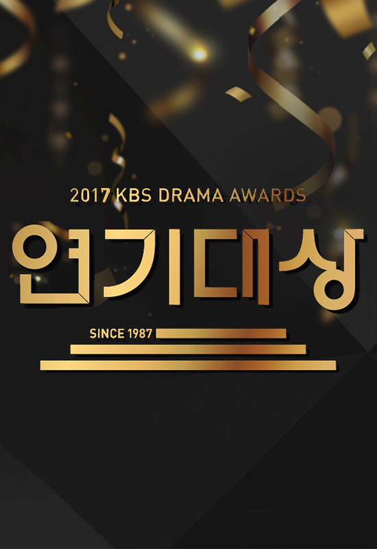 KBS Drama Award 2017 (2017)