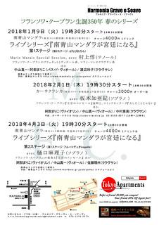 HGS2018_spring-flyer