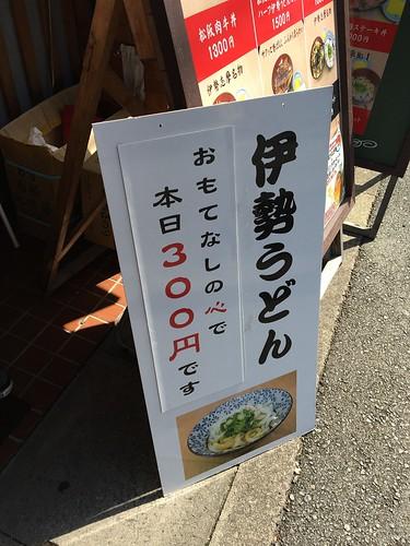 2杯食べてもにぼより安い!!!!!