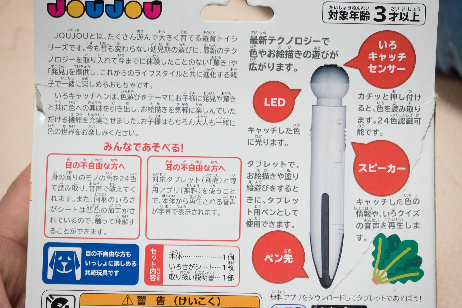 いろキャッチペン-5