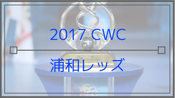 1209_CWC