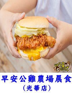 早安公雞農場晨食-小圖