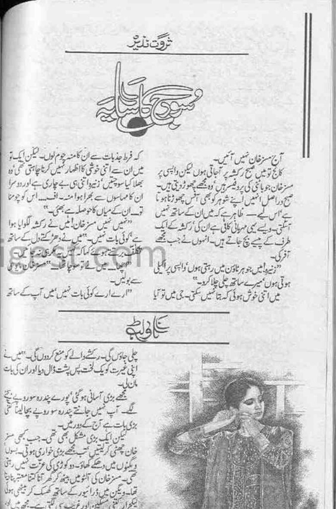 Sooraj ka Saya is a very well written complex script novel by Sarwat Nazeer which depicts normal emotions and behaviour of human like love hate greed power and fear , Sarwat Nazeer is a very famous and popular specialy among female readers