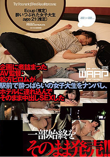 WWZ-005 AV Director Matsukata Pyrom Who Was Boiling Down In The Project Made A Girls College Student Who Was Drunk In Front Of The Station, Brought It To The Hotel And Released The Whole Story That Was SEX As It Was! !