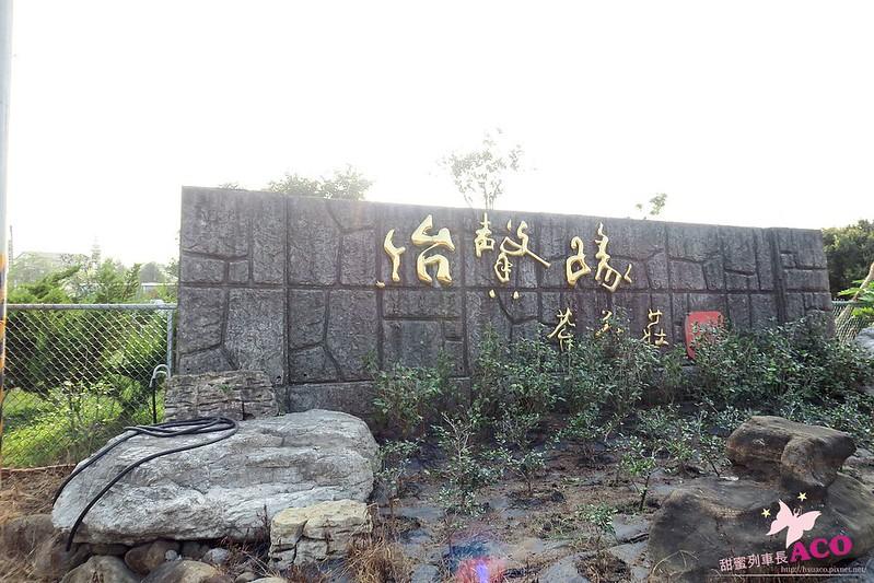 嘉義怡馨緣IMG_9292.JPG