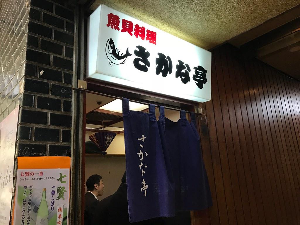 shinbashi sakanaya