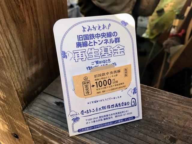 愛岐トンネル群 マルシェ広場 復刻版 定光寺切符