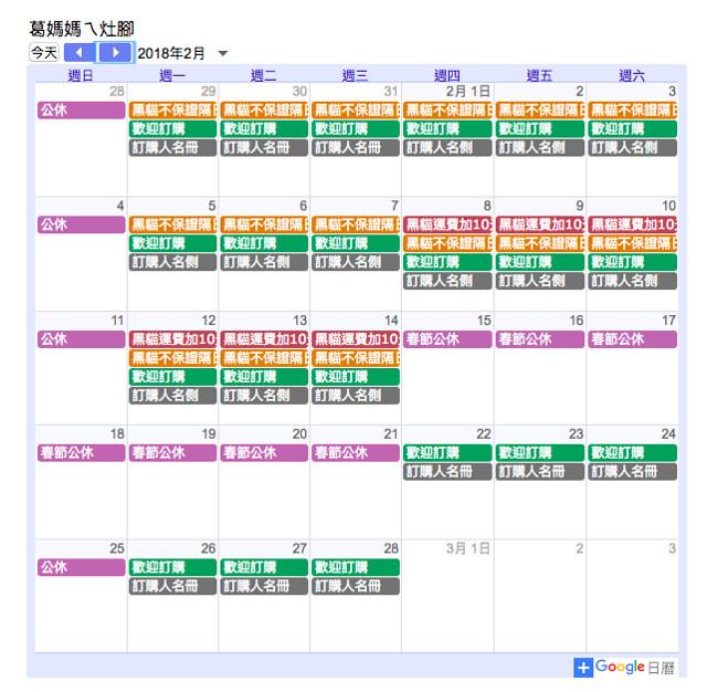 螢幕快照 2018-01-08 下午1.11.33