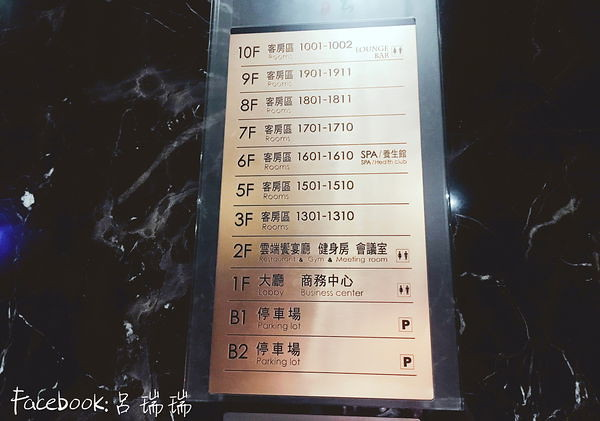 台中住宿 超推![影片] 水雲端旗艦概念旅館 Hotel,超多!超大打造不同風格 (27)