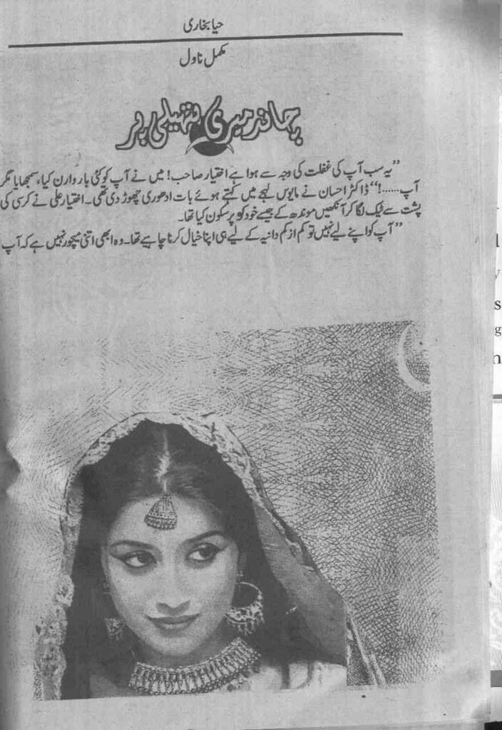 Chand Meri Hatheli Par Complete Novel By Haya Bukhari