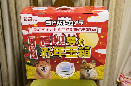 yodobashi_お年玉箱_2018_01