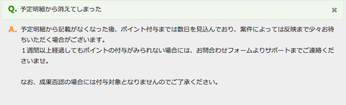 Moppy注意@獲得予定ポイント